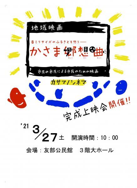 『21上映会(友部公民館)』の画像