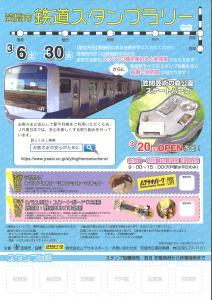 笠間市鉄道スタンプラリー