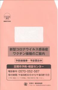 ワクチン封筒