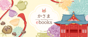 『かさまebooks』の画像