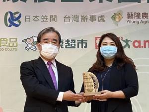 『台湾表彰1』の画像