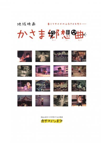 『カサマノシネマ地域映画「かさま郷想曲」』の画像