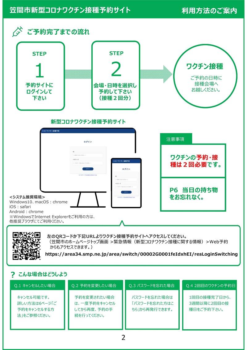 『Web予約システムの使い方_2』の画像