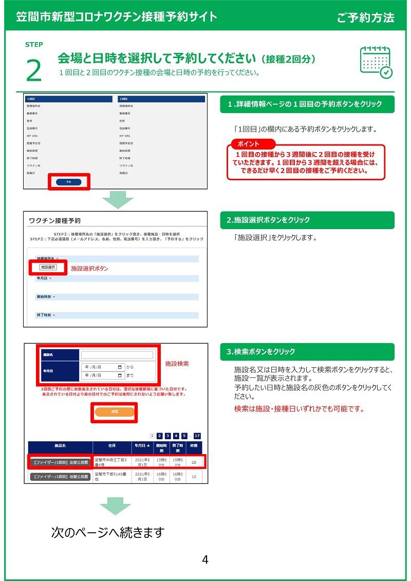 『Web予約システムの使い方_4』の画像