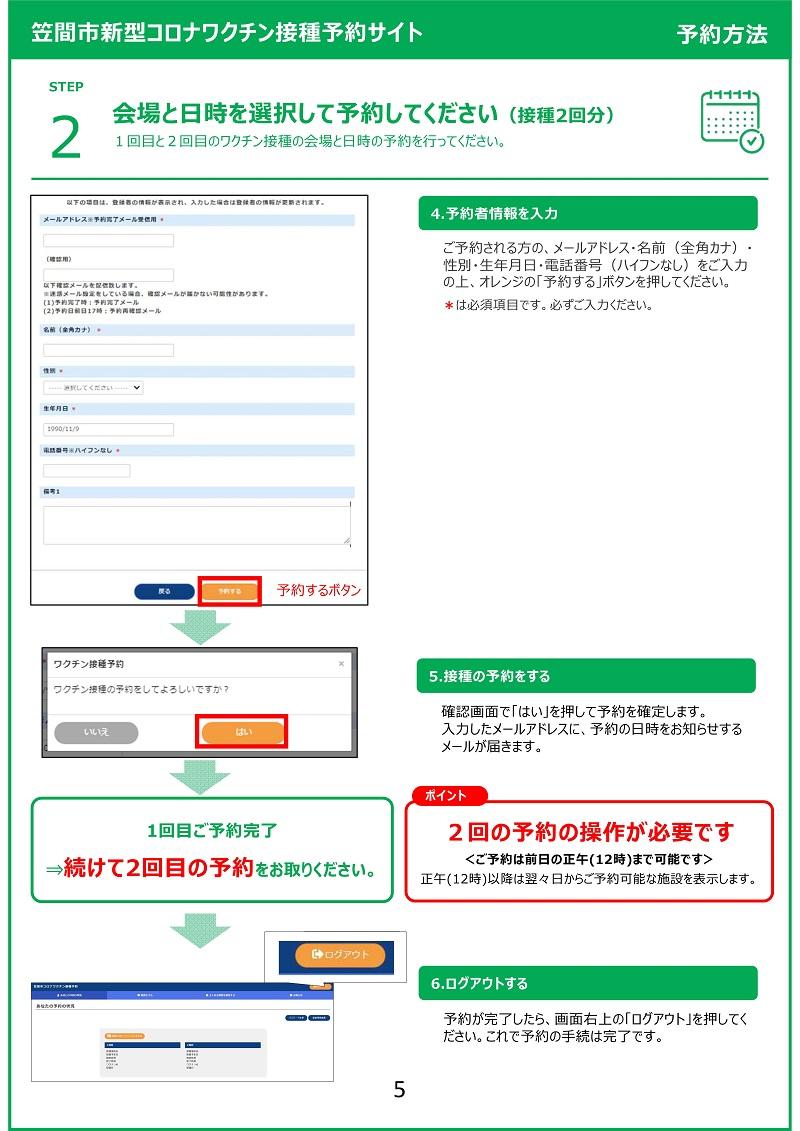 『Web予約システムの使い方_5』の画像