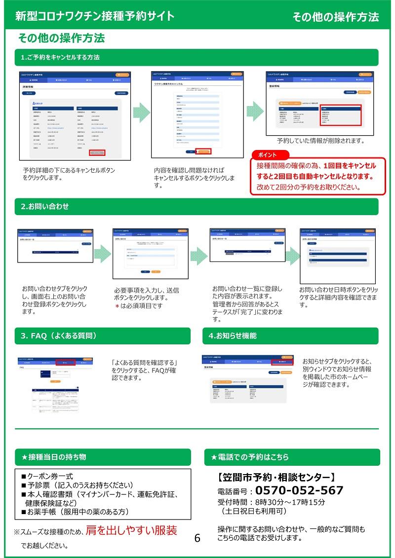 『Web予約システムの使い方_6』の画像