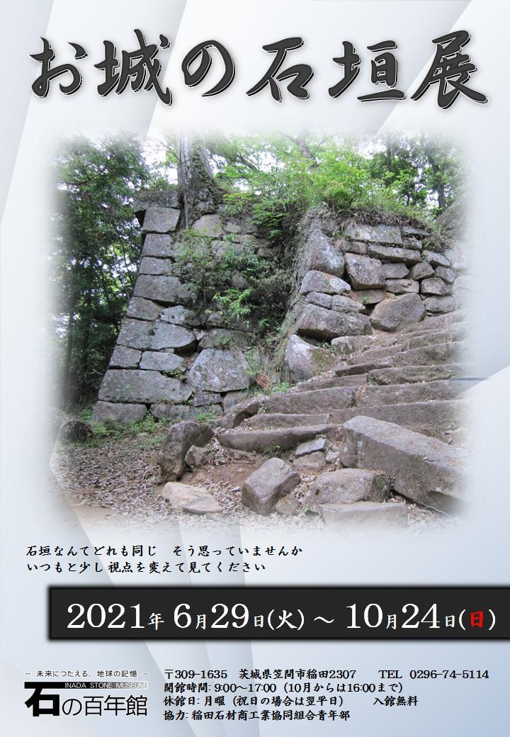 『お城の石垣展』の画像