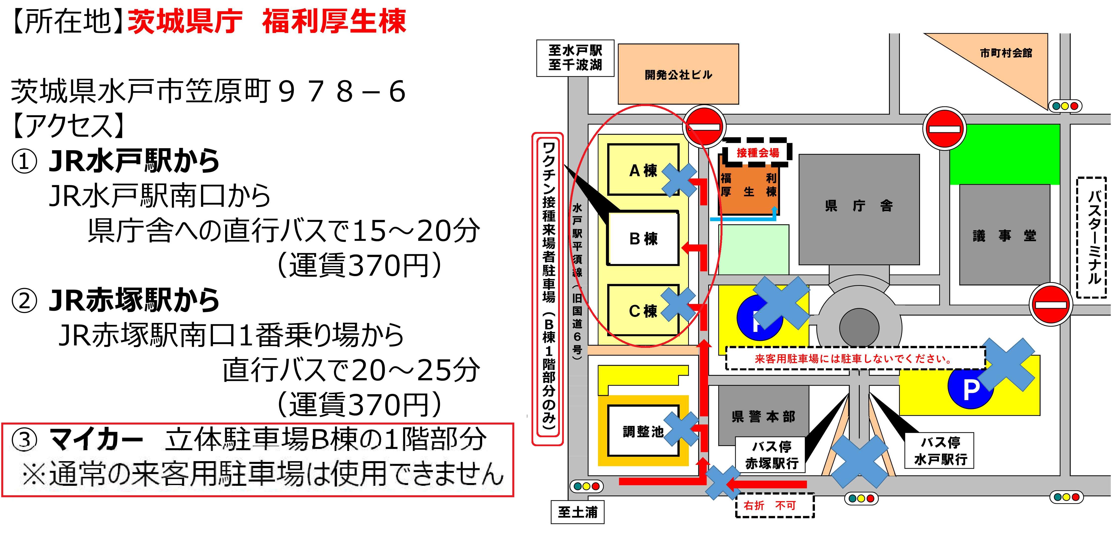 『県大規模接種地図』の画像