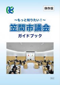 笠間市議会ガイドブック表紙