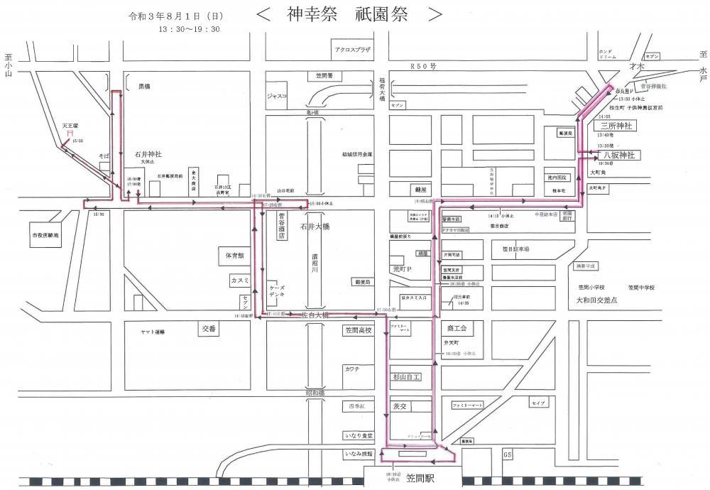 『運行コース』の画像