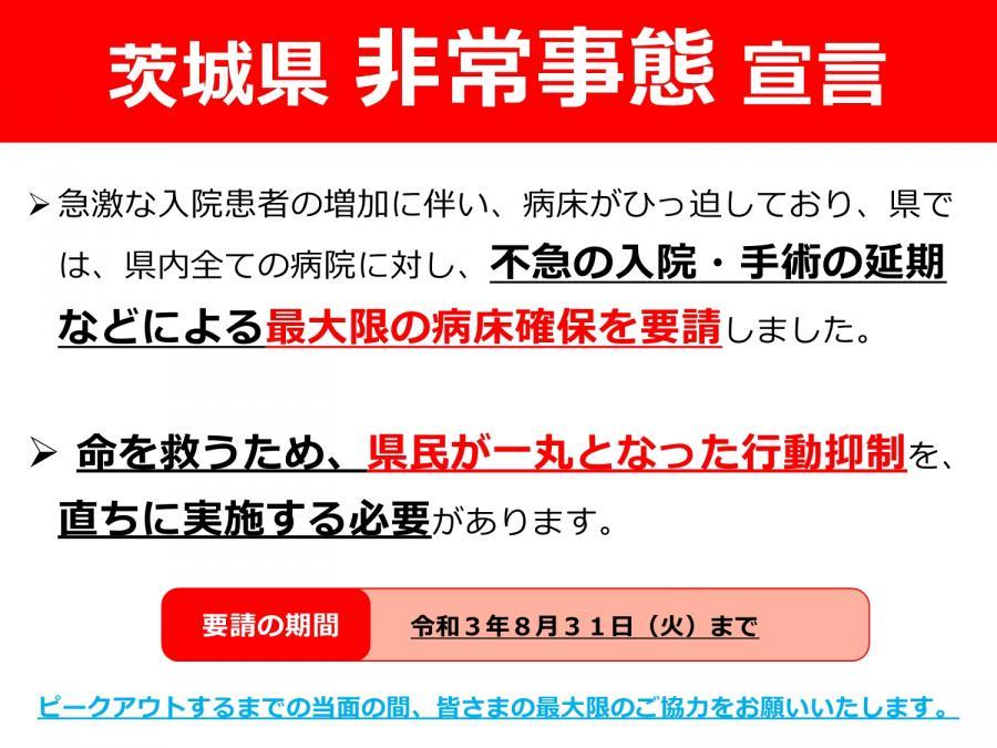 『茨城県緊急事態宣言1』の画像