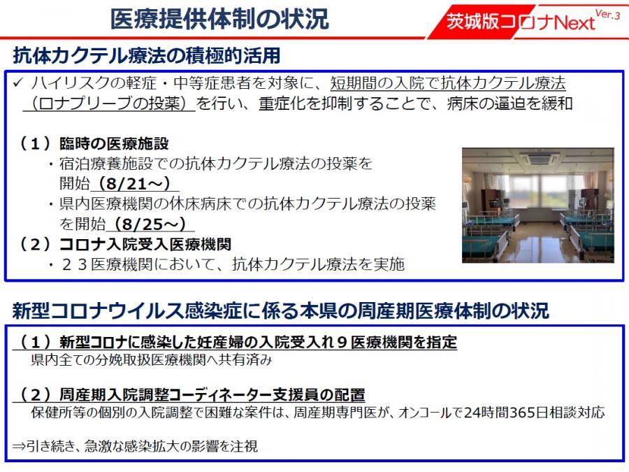 『茨城県緊急事態宣言0827_12』の画像