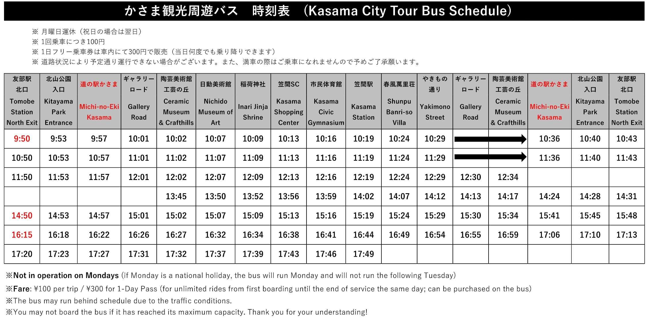 『周遊バス時刻表_0909_8』の画像