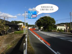 道の駅案内矢印写真1