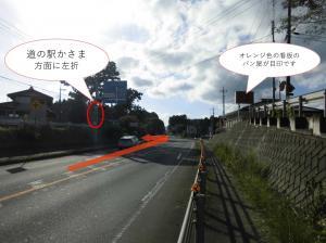 道の駅案内矢印写真2