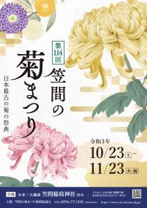 菊まつりパンフレット