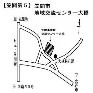 笠間第5投票所