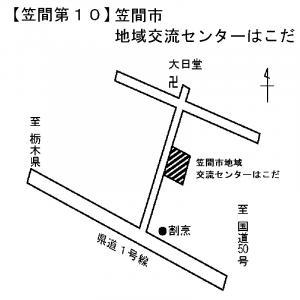 笠間第10投票所