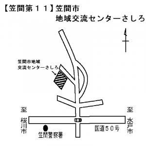 笠間第11投票所