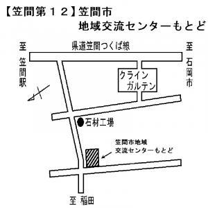 笠間第12投票所