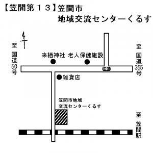笠間第13投票所