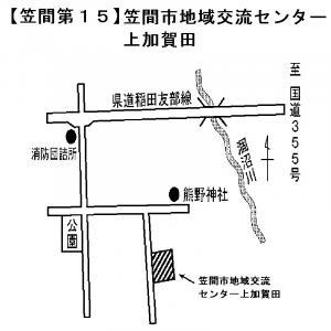 笠間第15投票所
