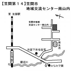 笠間第14投票所