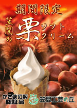 栗ソフトクリーム画像