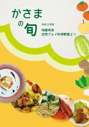 地産地消料理レシピ