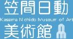 『笠間日動美術館ホームページ』の画像