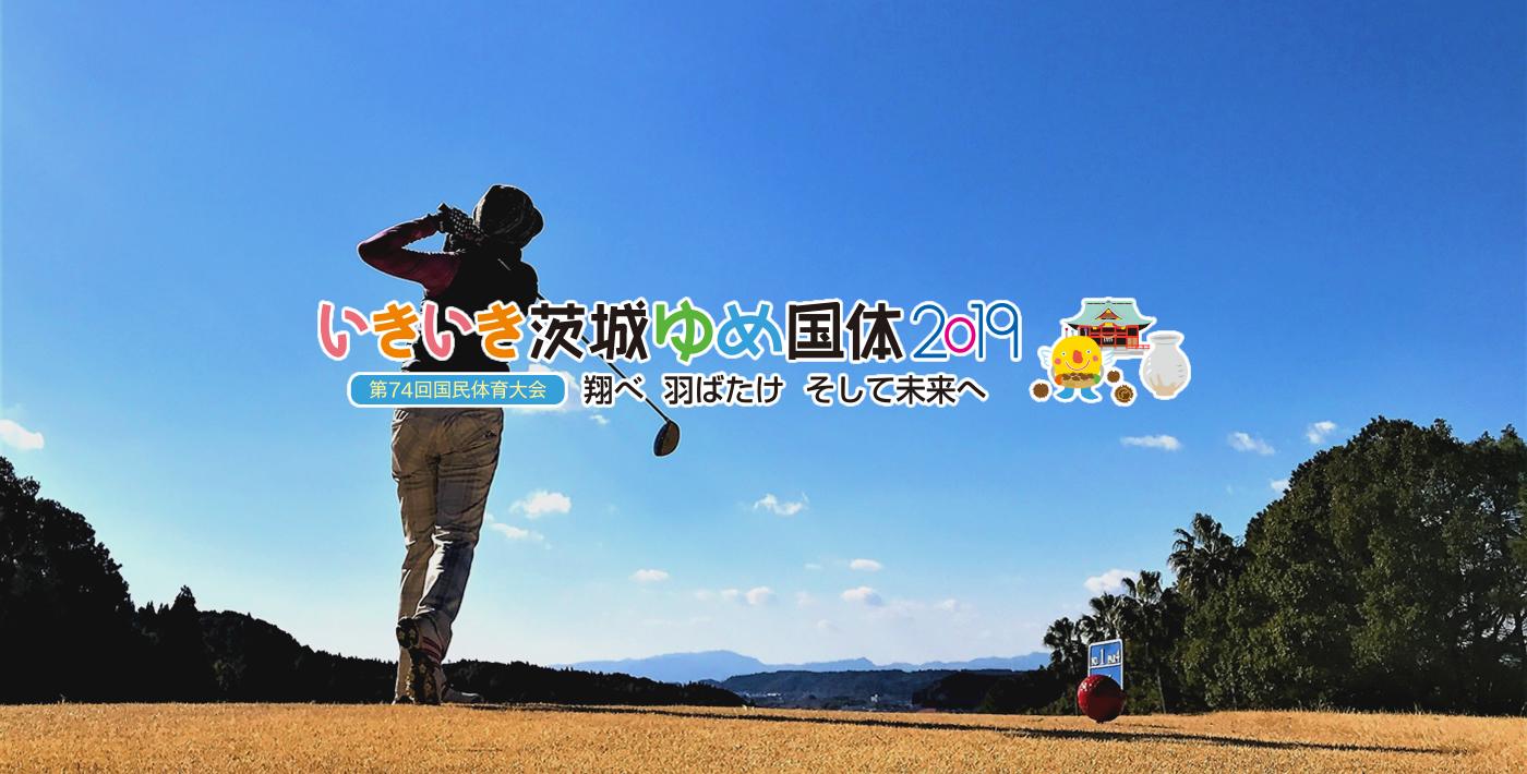 笠間市国体 ゴルフ(少年男子・女子)
