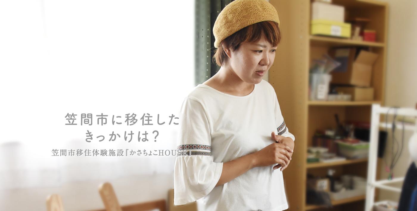 かさちょこHOUSE(1)