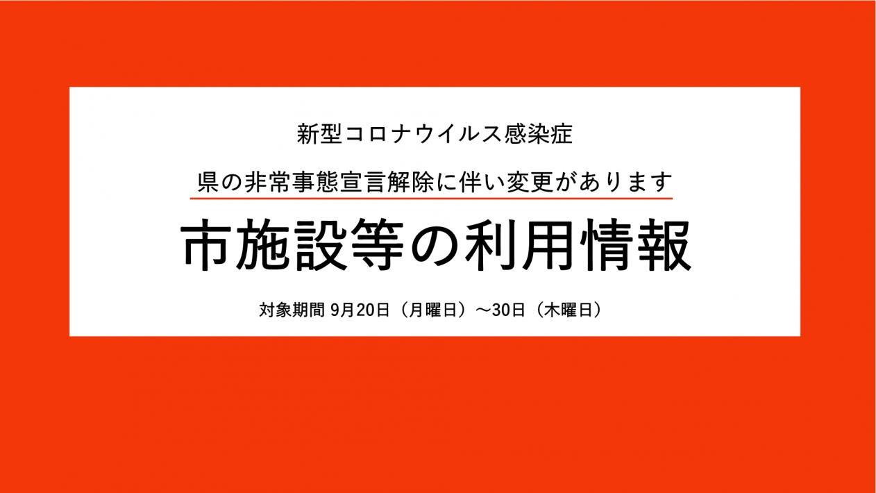 市内施設の休館・利用中止等について【9月20日~30日】