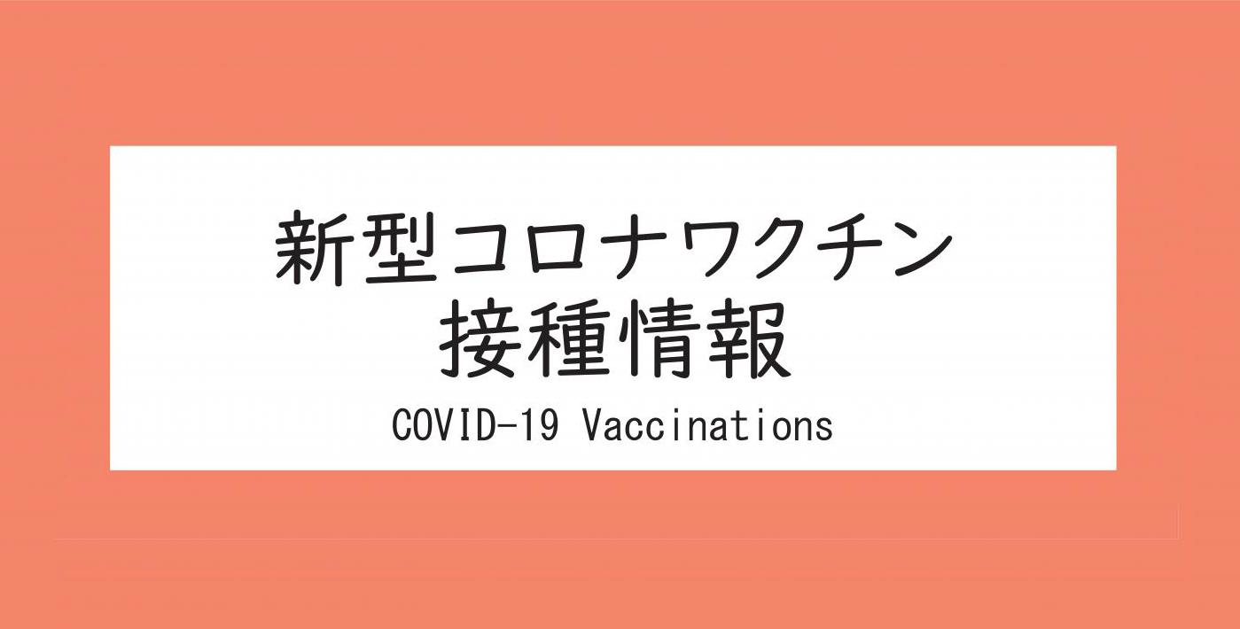 新型コロナウイルスワクチン接種情報
