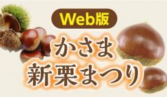 『Web版 かさま新栗まつり』の写真