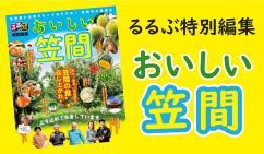 『るるぶ特別編集刊行』の写真