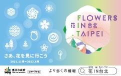 台北市菊まつりをピックアップ