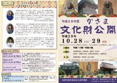 『平成29年度かさま文化財公開』の写真