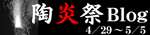 陶炎祭Blog