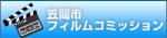 笠間市フィルムコミッション
